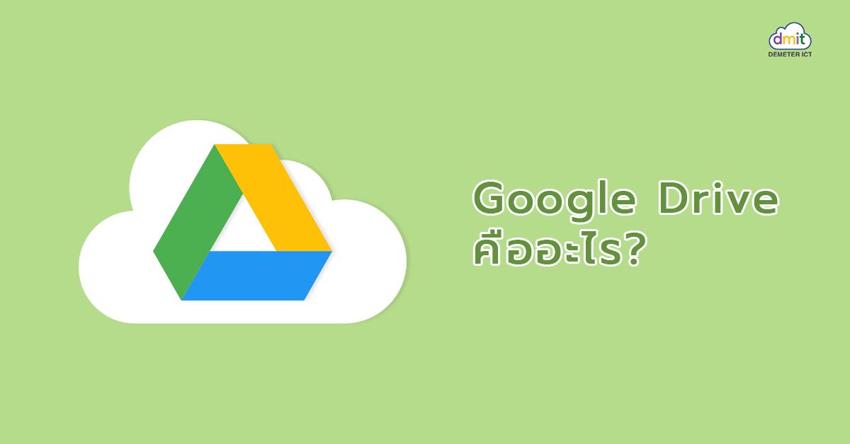 ไดรฟ์ (Google Drive) คืออะไร