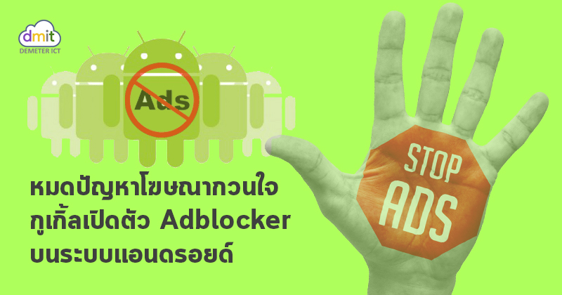 Google launches Adblocker in Chrome Dev and Canary for Android