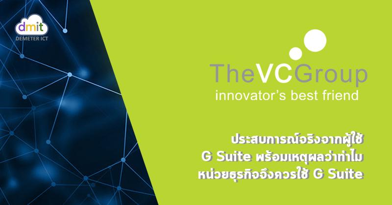 ปรับสู่องค์กรแห่งนวัตกรรมด้วย G Suite – The VC Group