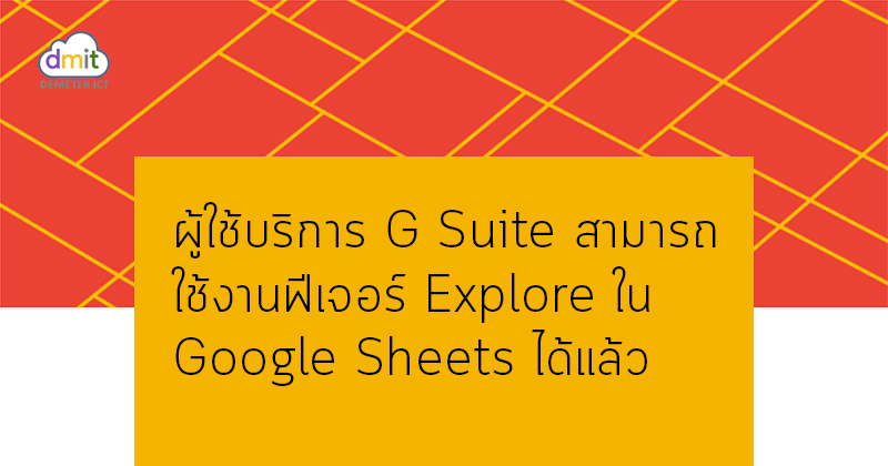 Analyze your business data with Explore in Google Sheets