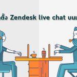 วิธีติดตั้ง Zendesk live chat บนเว็บไซต์