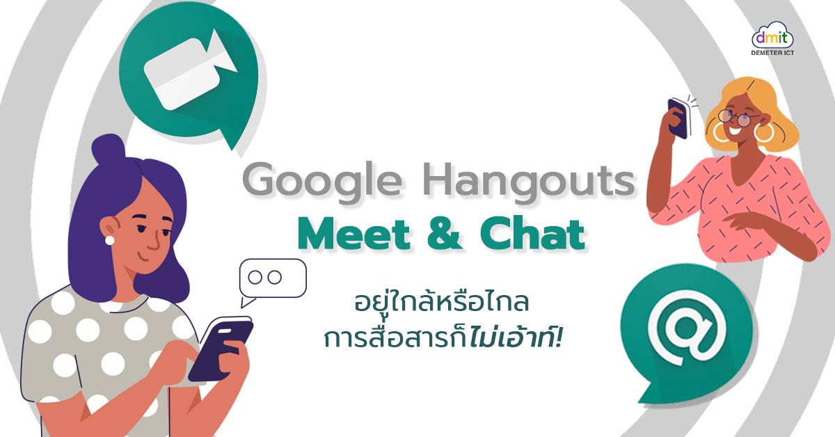 Google Hangouts คืออะไร