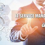 ITSM คืออะไร?