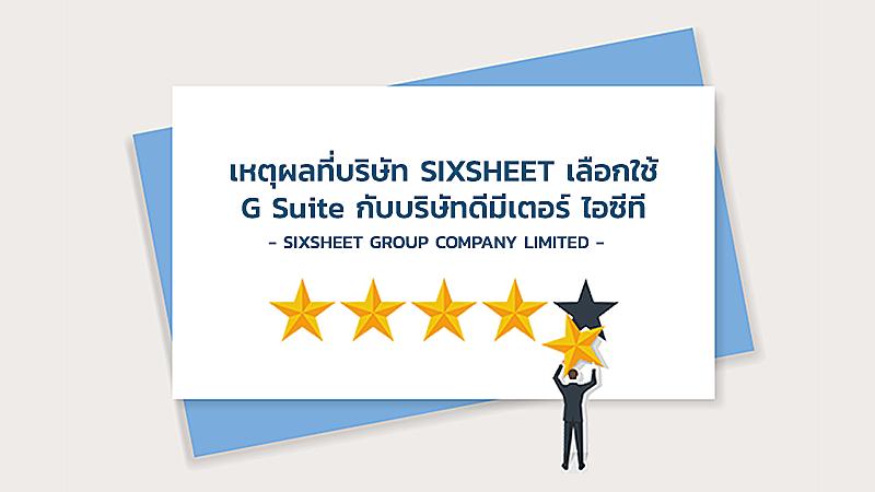 เหตุผลที่บริษัท SIXSHEET เลือกใช้ G Suite กับดีมีเตอร์ ไอซีที