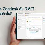 อยากซื้อ Zendesk กับ Demeter ICT ต้องทำอย่างไร?
