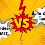 ซื้อ Zendesk กับดีมีเตอร์ ไอซีที VS ซื้อโดยตรง