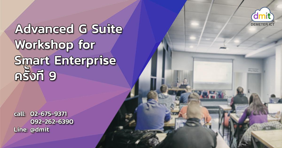 Advanced G Suite Workshop for Smart Enterprise ครั้งที่ 9