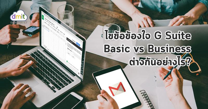 让我们来看看G Suite Business与Basic的不同之处