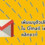 เมนูตัวเลือกใหม่ใน Gmail เพียงแค่คลิกขวา