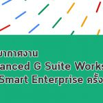 บรรยากาศงาน Advanced G Suite Workshop for Smart Enterprise ครั้งที่ 9