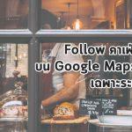 ติดตามสถานที่สุดโปรดได้ใน Google Maps (เฉพาะระบบ IOS)