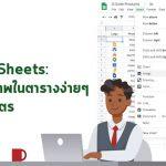 Google Sheets: แทรกรูปภาพในตารางง่ายๆ ไม่ต้องใช้สูตร