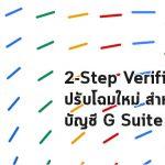 2-Step Verification ปรับโฉมใหม่ สำหรับผู้ใช้บัญชี G Suite