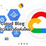 Google Cloud Blog: ศูนย์รวมข่าวคลาวด์แห่งใหม่