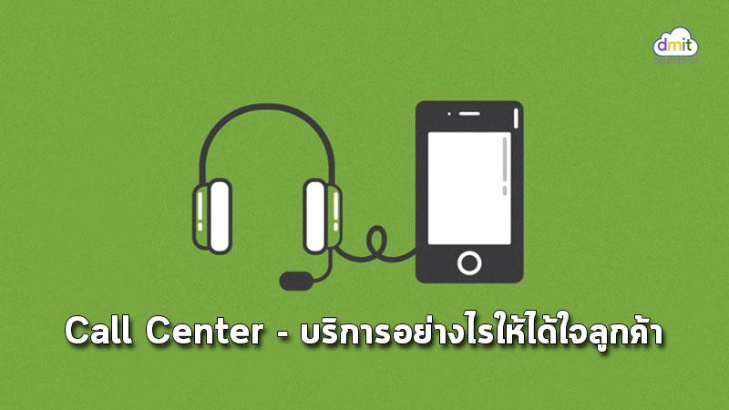 呼叫中心如何服务,可以让客户感到满意