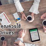 4 เหตุผล ทำไมต้องใช้ Team Drives