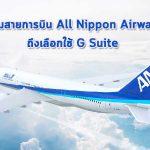 เหตุผลที่ All Nippon Airways วางใจใช้ G Suite
