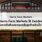 มาดูกันว่า Harris Farm Markets ใช้ Zendesk ในการรับฟังและตอบกลับลูกค้าอย่างไร?