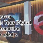 บรรยากาศงาน G Suite: Your Digital Transformation Partner ครั้งที่ 2