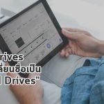 Team Drives เปลี่ยนชื่อเป็น shared drives