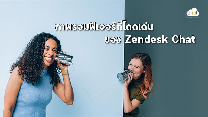 ภาพรวมฟีเจอร์ที่โดดเด่นของ Zendesk Chat