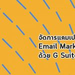 จัดการแคมเปญ Email Marketing ด้วย G Suite