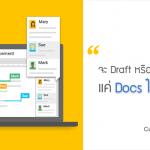 Draft หรือ Final แค่ Docs ไฟล์เดียวจบ พอกันที version 1, 2, 3,...