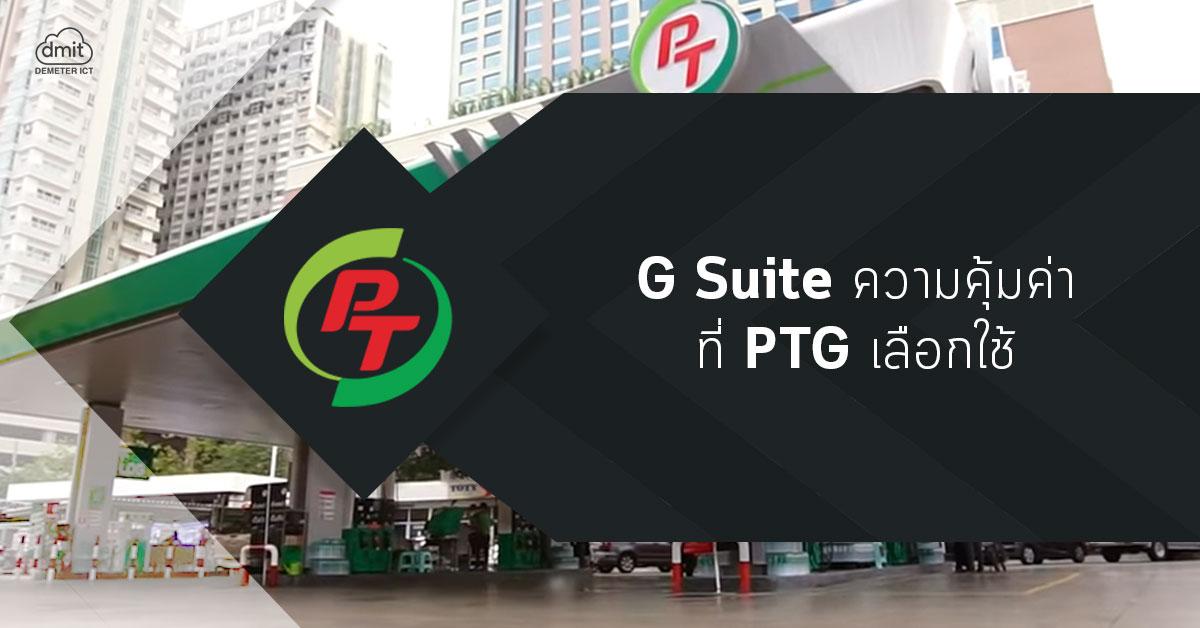 G Suite ความคุ้มค่าที่ PTG เลือกใช้มากว่า 5 ปี