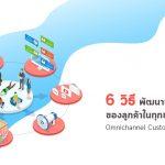 6 วิธีในการพัฒนาประสบการณ์ของลูกค้าในทุกช่องทาง แบบ Omnichannel customer experience