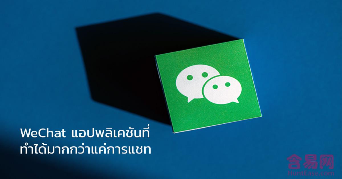 WeChat แอปพลิเคชันที่ทำได้มากกว่าแค่การแชท