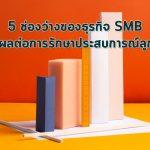 5 ช่องว่างของธุรกิจ SMB ที่มีผลต่อประสบการณ์ลูกค้า