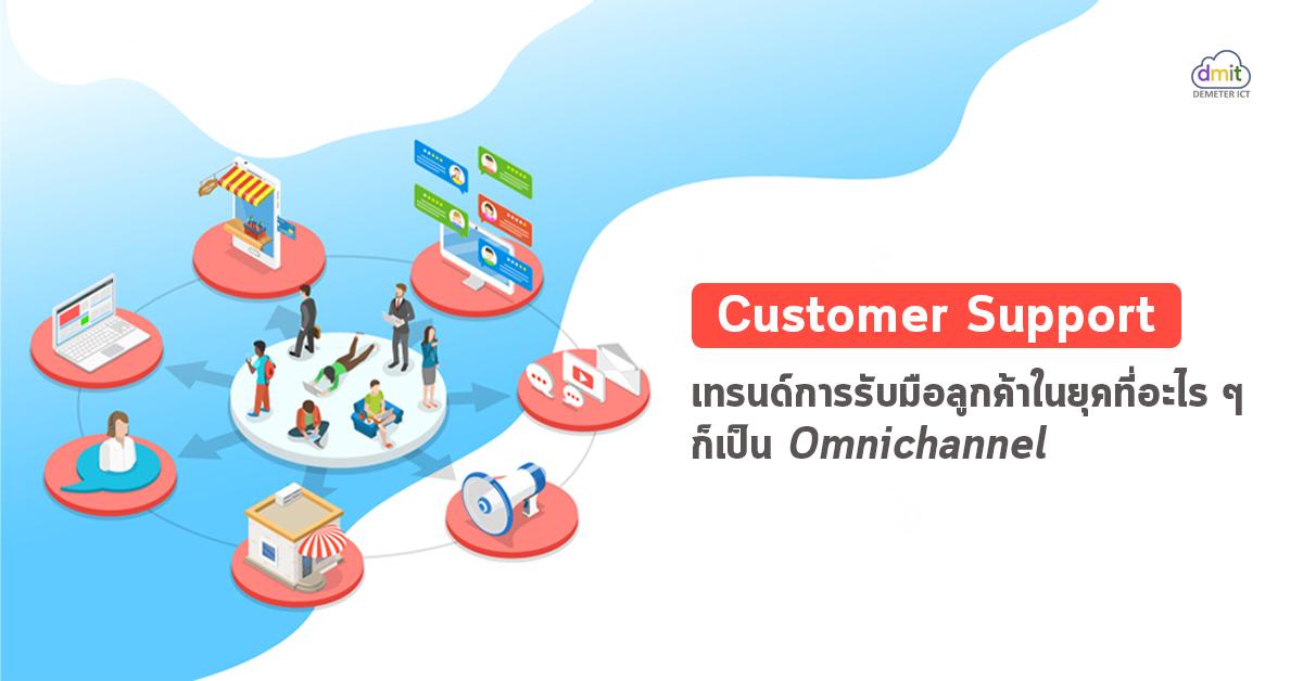 Customer Support Trends และการรับมือลูกค้าในยุคที่อะไร ๆ ก็เป็น Omnichannel
