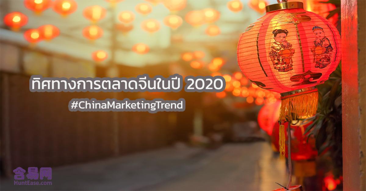 ทิศทางการตลาดจีนในปี 2020
