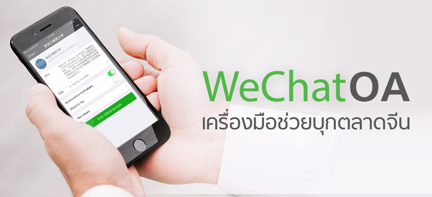 WeChat Official Accounts คืออะไร