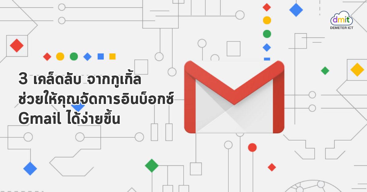3 เคล็ดลับ ช่วยให้คุณจัดการอินบ็อกซ์ Gmail ได้ง่ายขึ้น