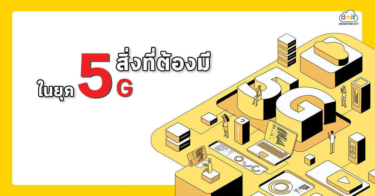 5 สิ่งที่ต้องมีในธุรกิจยุค 5G
