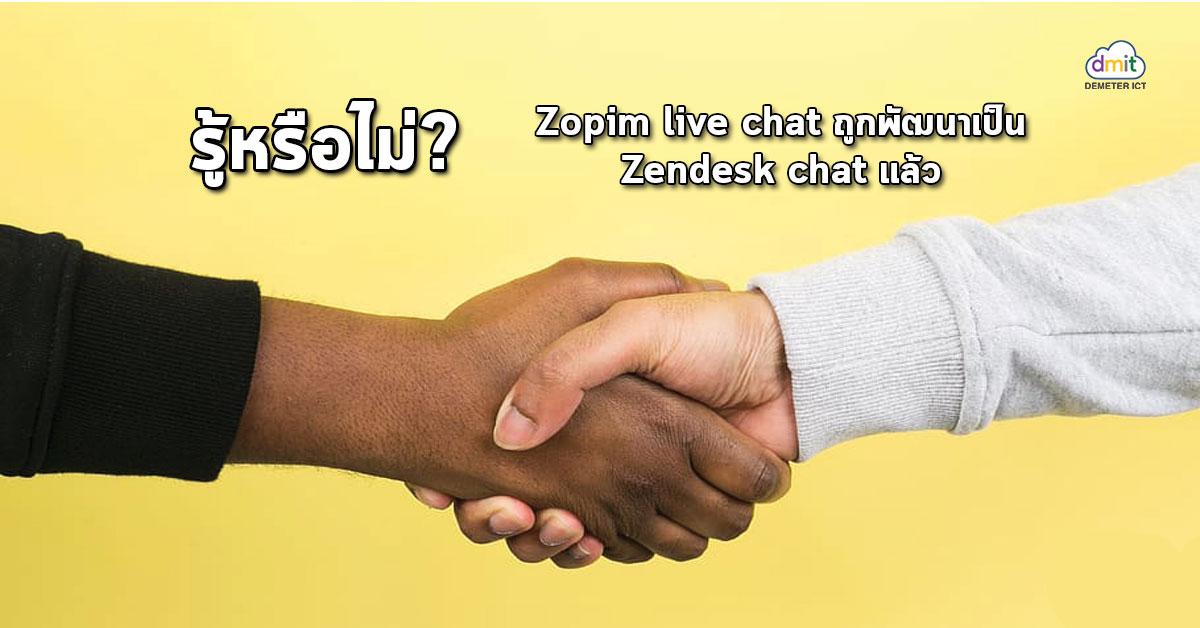 รู้หรือไม่? Zopim live chat ถูกพัฒนาเป็น Zendesk Chat แล้ว