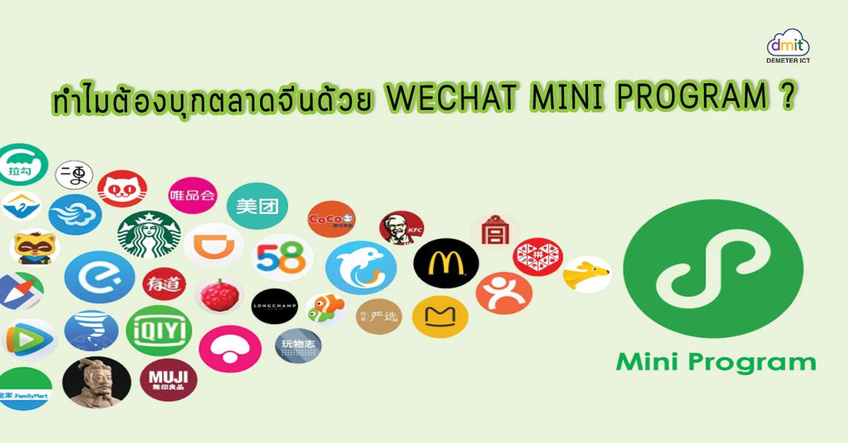 WeChat Mini Programs คืออะไร ?