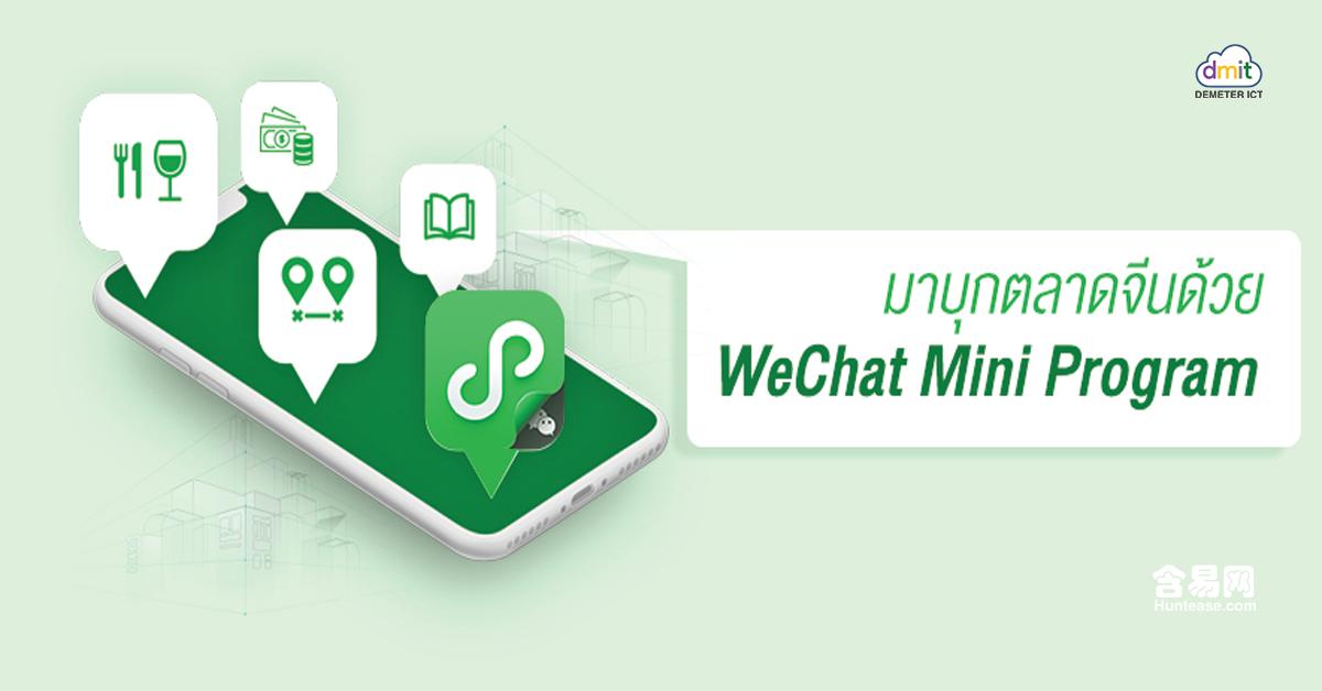 ธุรกิจไทยบุกตลาดจีนด้วย WeChat Mini Program