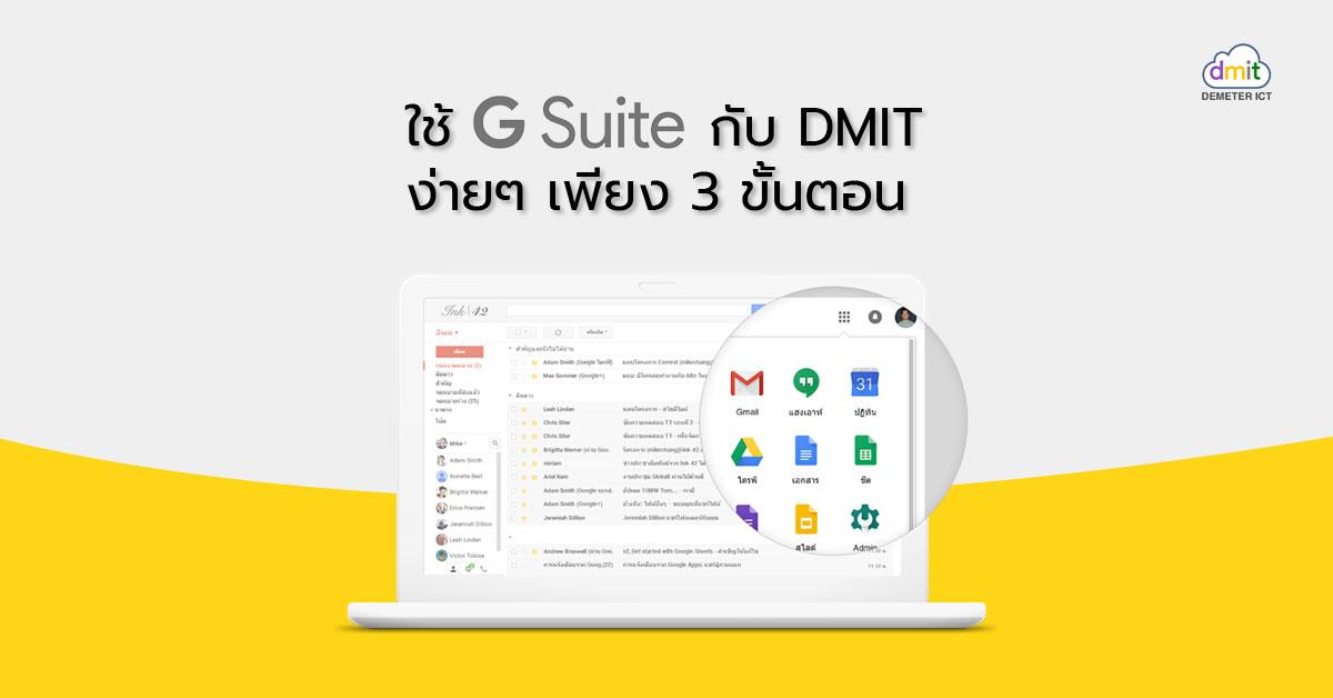 เริ่มใช้ G Suite กับ Demeter ICT ง่ายๆ เพียง 3 ขั้นตอน