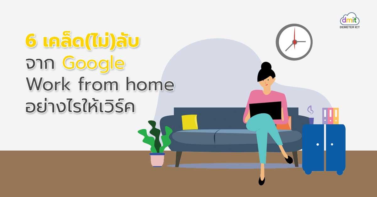 6 เคล็ดลับจาก Google Work from home อย่างไรให้เวิร์ค