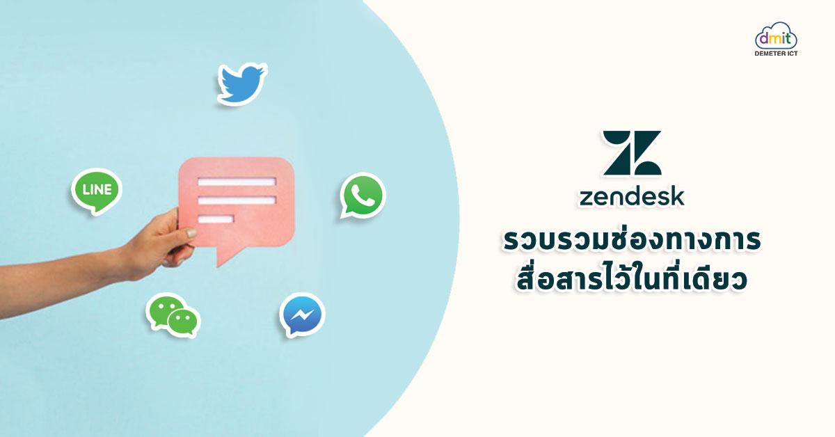Zendesk รวบรวมช่องทางการสื่อสารไว้ในที่เดียว