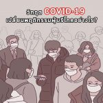 ส่องวิกฤต Covid-19 เปลี่ยนพฤติกรรมผู้บริโภคอย่างไร?