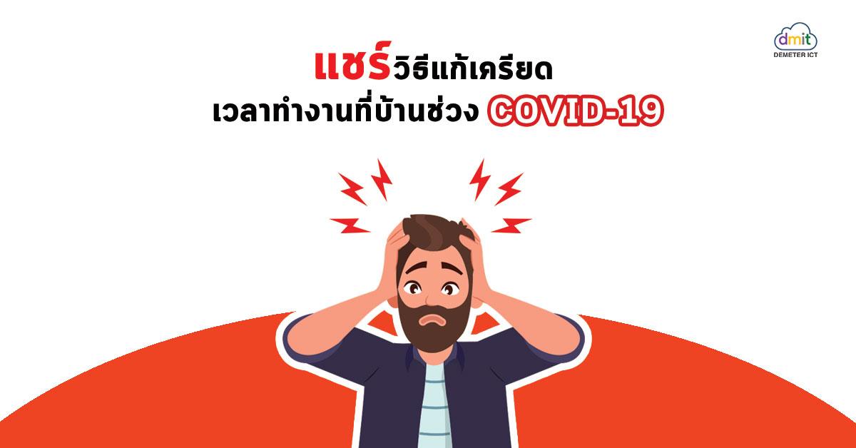แชร์วิธีแก้เครียดเวลาต้อง Work From Home ในช่วง COVID-19