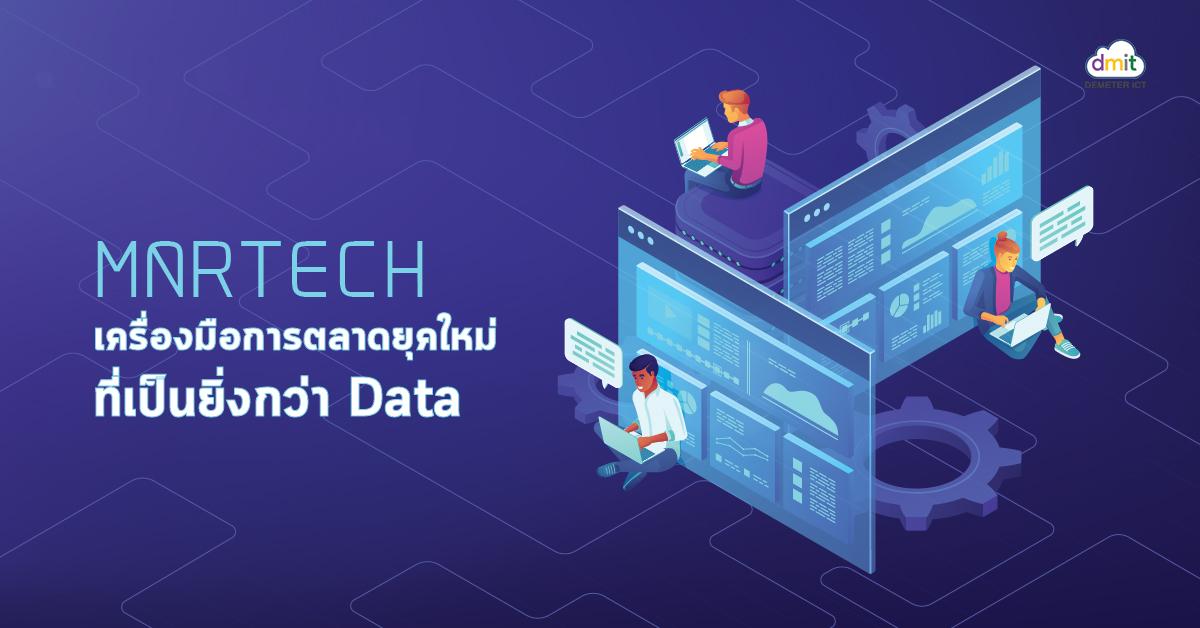 Martech เครื่องมือยุคใหม่ที่เป็นยิ่งกว่า Data