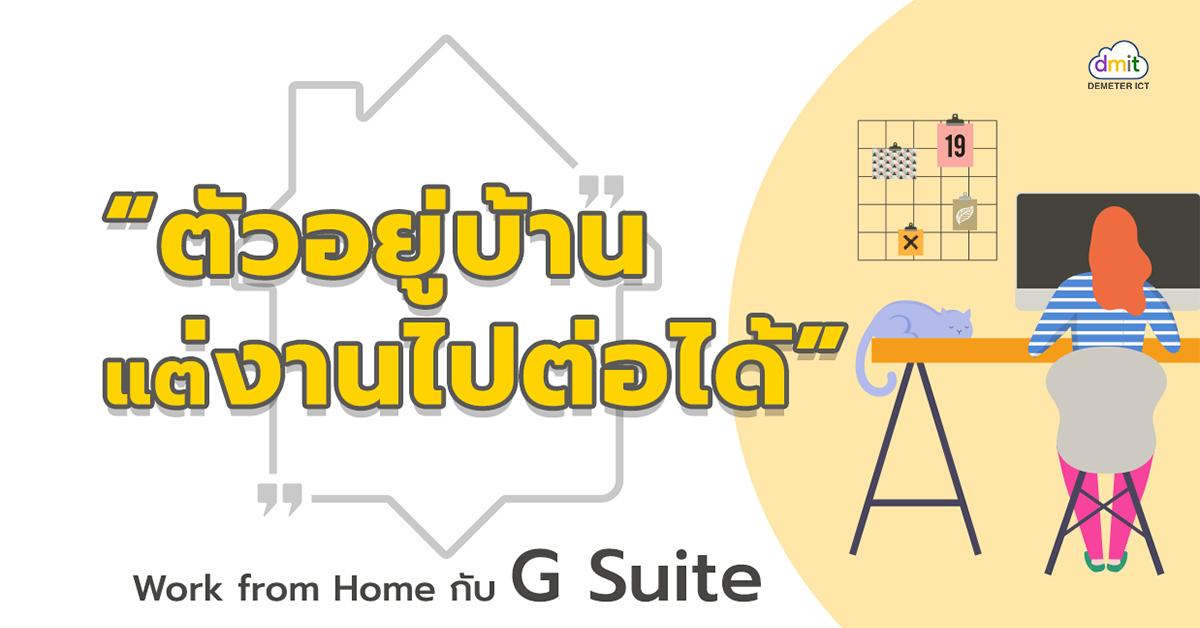 ตัวอยู่บ้าน แต่งานไปต่อได้ Work from home with G Suite