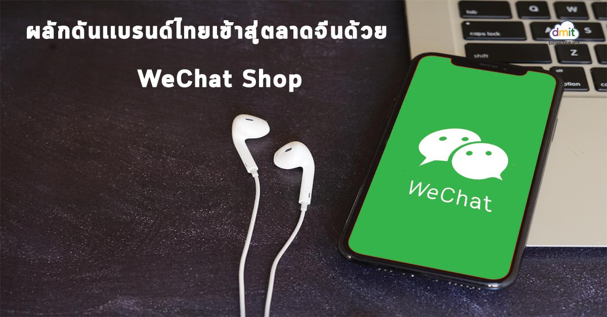ผลักดันเเบรนด์ไทยเข้าสู่ตลาดจีนด้วย WeChat Shop