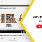 พลิกวิกฤตให้เป็นโอกาส จัดงานสัมมนาออนไลน์ด้วย YouTube Live ห่างไกล COVID-19
