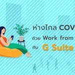 ห่างไกล COVID 19 ด้วยเทคโนโลยีช่วยทำงานจากบ้าน (Work from Home)