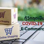 กู้วิกฤตเป็นโอกาส COVID-19 ดันกระแส E-commerce เฟื่องฟู